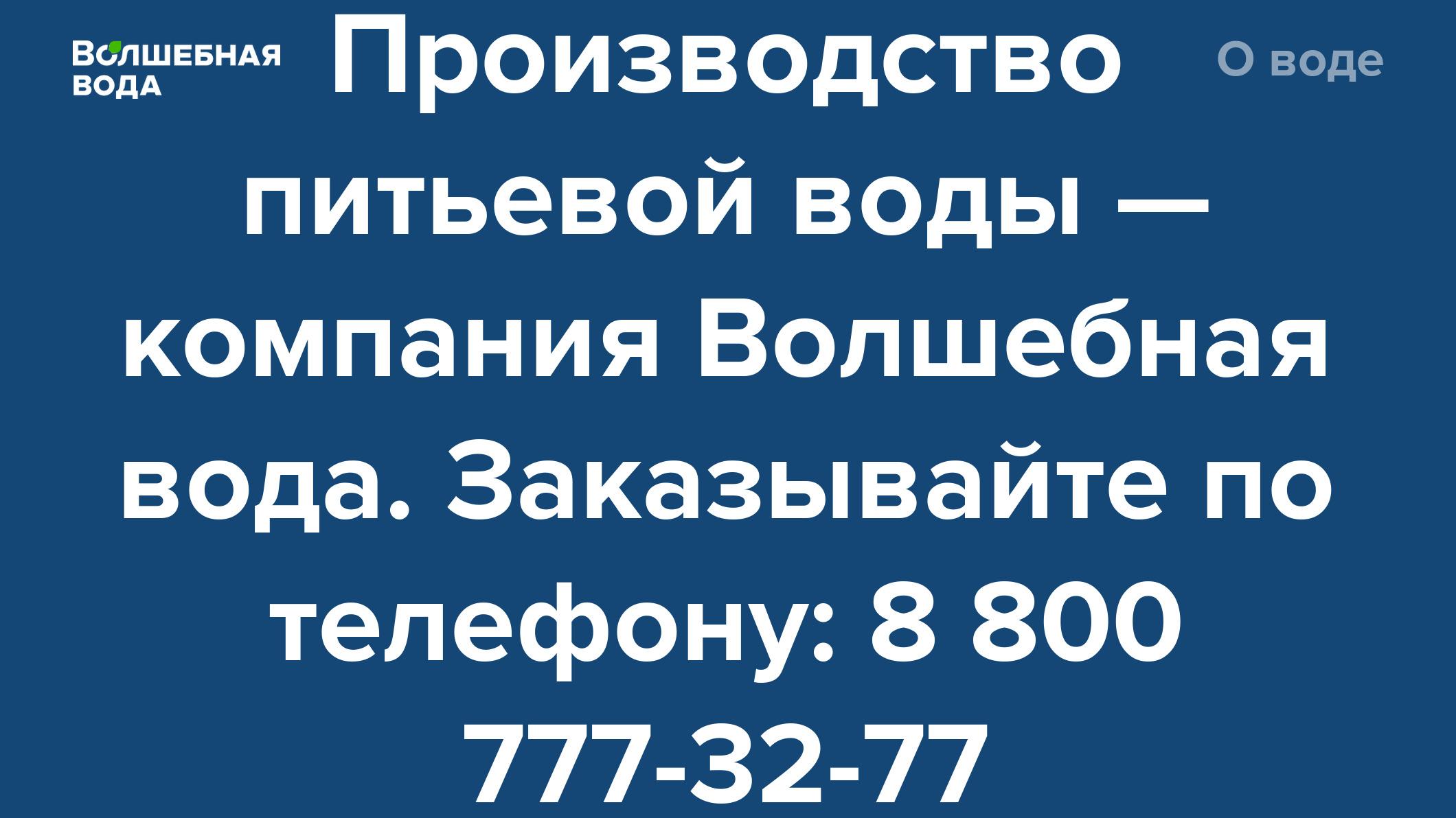 Розлив цена, где купить розлив в России